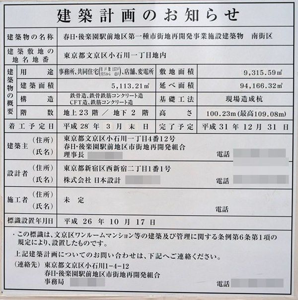 「春日・後楽園駅前地区第一種市街地再開発事業」 2016.3.5