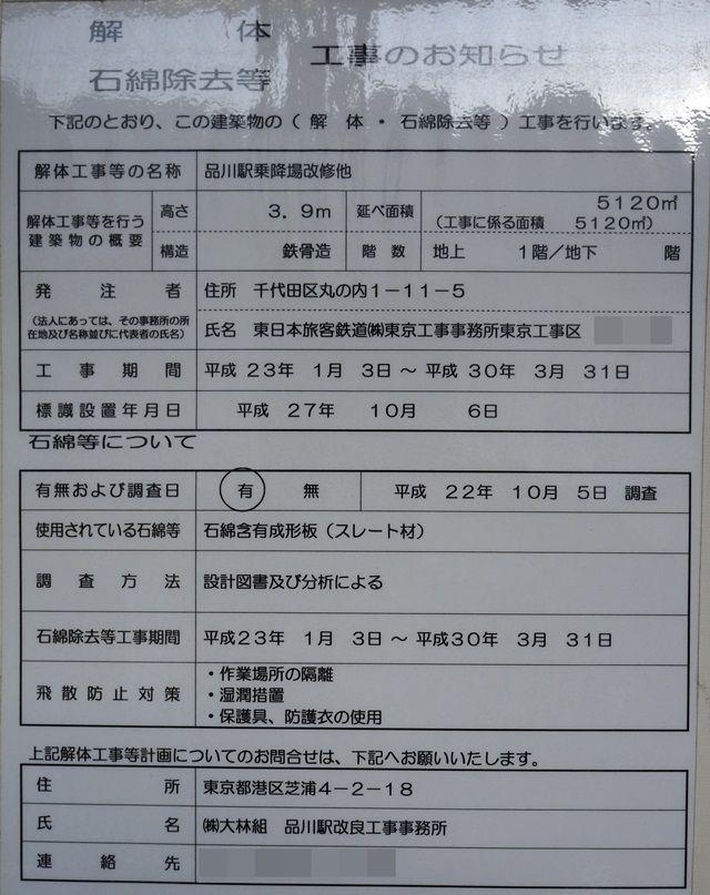 品川駅5・6番線ホーム工事の様子 2016.3.6