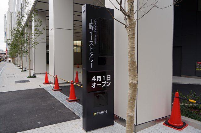 「上野イーストタワー」 2016.3.12
