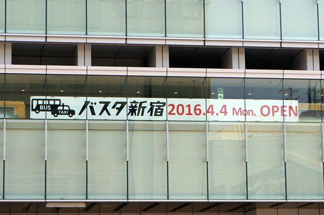 バスタ新宿 2016.3.21