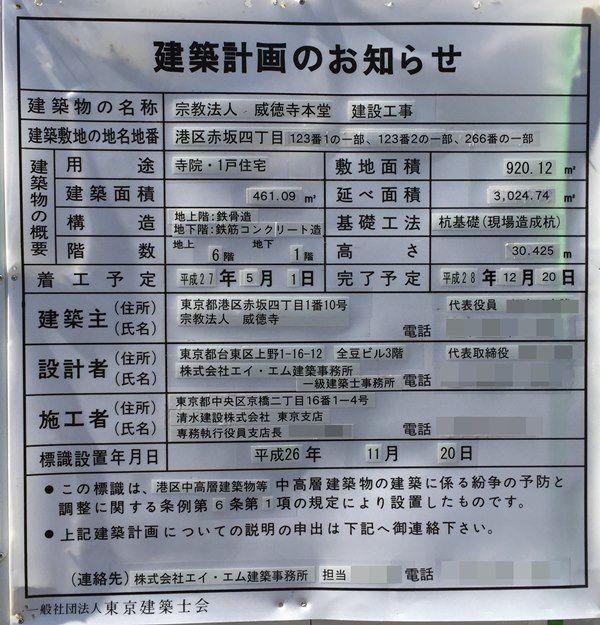 赤坂不動尊威徳寺 2016.3.15