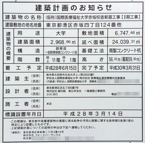 「国際医療福祉大学赤坂校舎新築工事(I期工事)」 2016.3.15