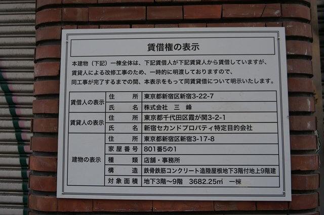 紀伊国屋書店新宿本店の隣のビル 2016.3.21