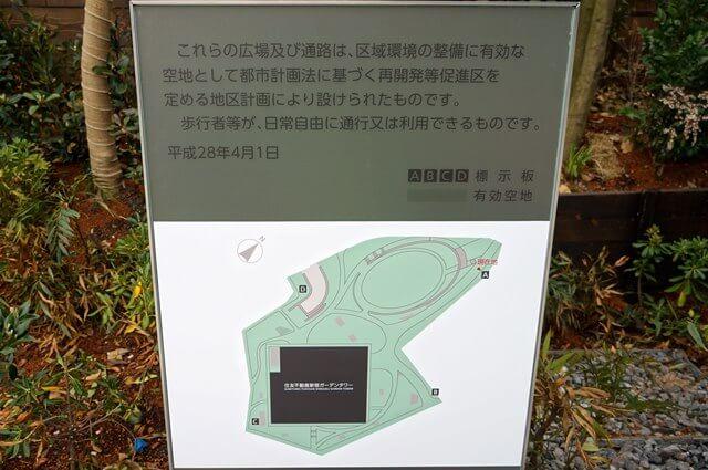 「住友不動産新宿ガーデンタワー」 2016.4.9