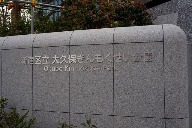 区立大久保きんもくせい公園 2016.4.9