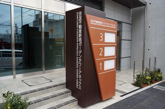 住友不動産新宿ガーデンタワーアネックス 2016.4.9