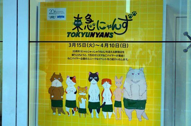 東急にゃんず 2016.4.9