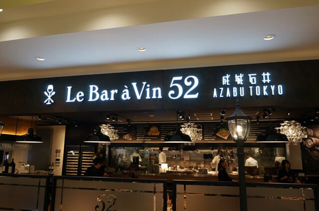 「アトレ恵比寿西館」  Le Bar a Vin 52 2016.4.16