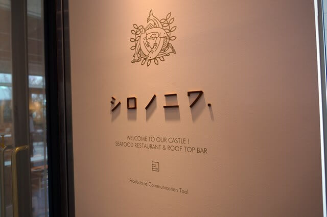 「アトレ恵比寿西館」 シロノニワ 2016.4.16
