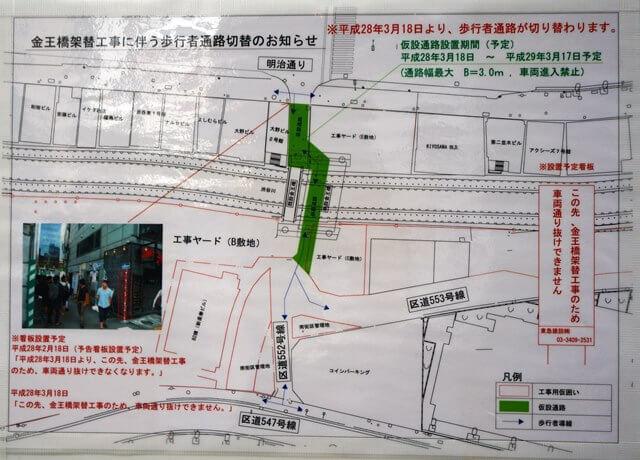 「渋谷駅南街区プロジェクト」  金王橋 2016.4.16