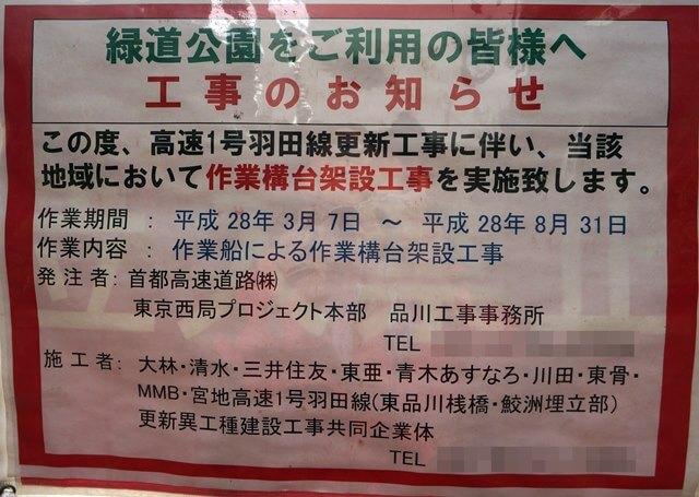 「高速1号羽田線更新工事」 2016.4.23