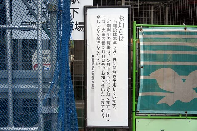 京急蒲田駅東口 駐輪場 2016.4.23