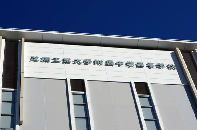 「芝浦工業大学付属中学高等学校 豊洲新校舎」 2016.4.29