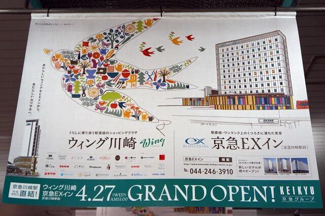ウィング川崎 2016.4.30