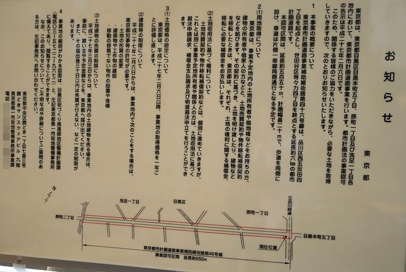 「東京都市計画道路 補助第46号線 原町・洗足地区」 2016年5月上旬