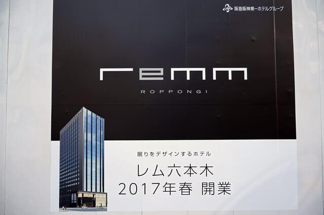 「レム六本木」(remm ROPPONGI) 2016.5.21