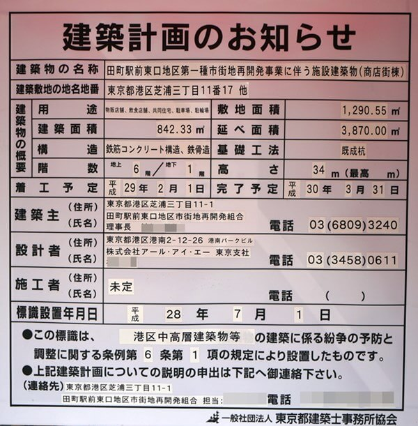 「東京都市計画田町駅前東口地区第一種市街地再開発事業」 2016.7.16