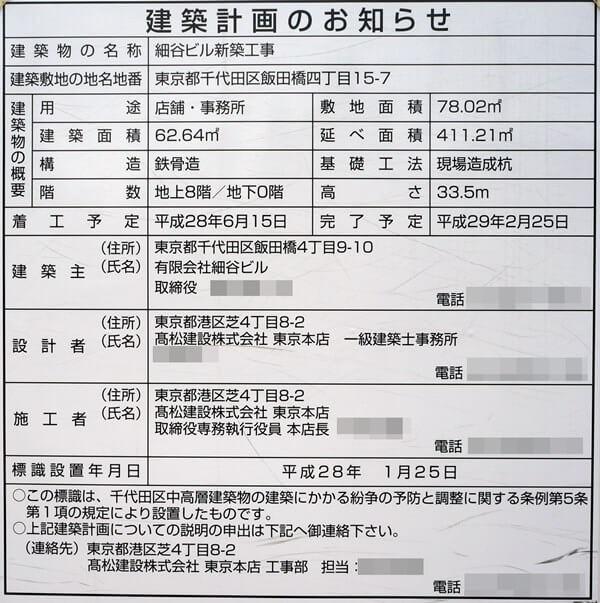 「細谷ビル新築工事」 2016.7.16