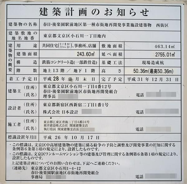 「春日・後楽園駅前地区第一種市街地再開発事業」 2016.7.16