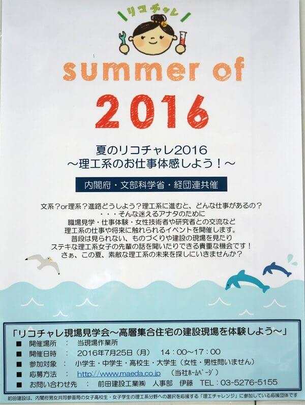 「シティタワー目黒」(City Tower Meguro) 2016.7.17