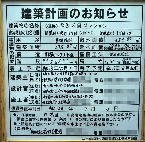(仮称)学芸大前マンション