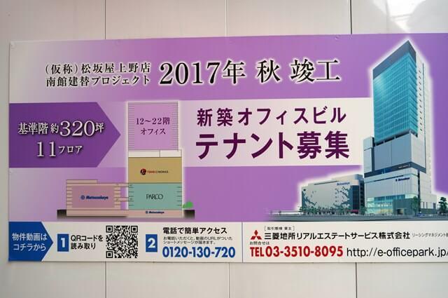 「(仮称)松坂屋上野店南館建替計画 新築工事」 2016.7.23
