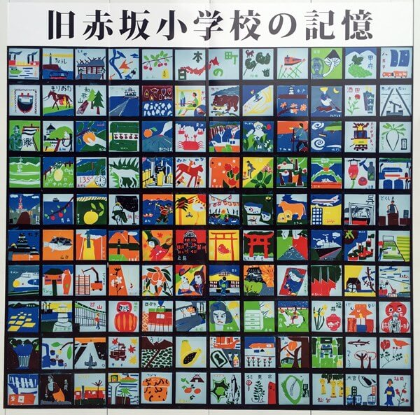 旧赤坂小学校の記憶