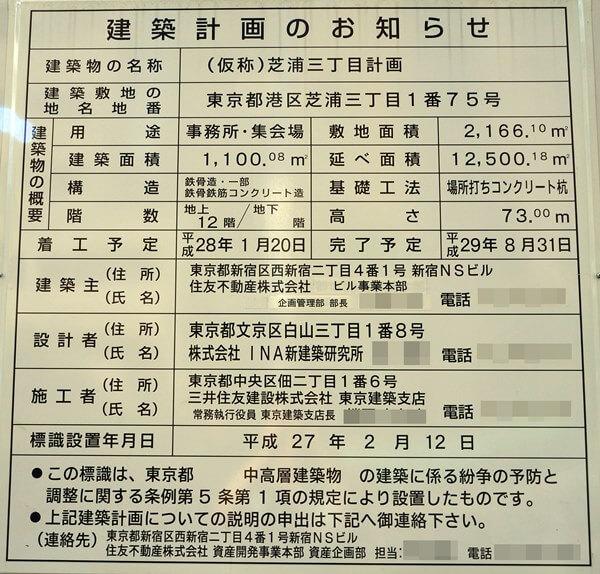 「(仮称)芝浦三丁目計画」 2016.7.31