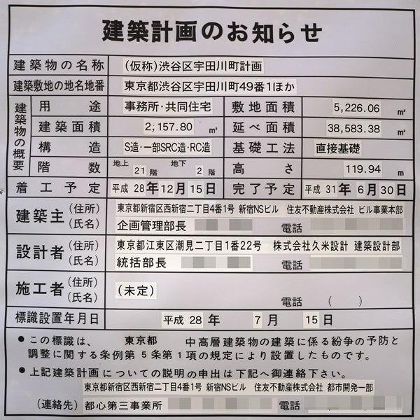 渋谷ビデオスタジオ跡地に出来る、21階119m「(仮称)渋谷区宇田川町 ...