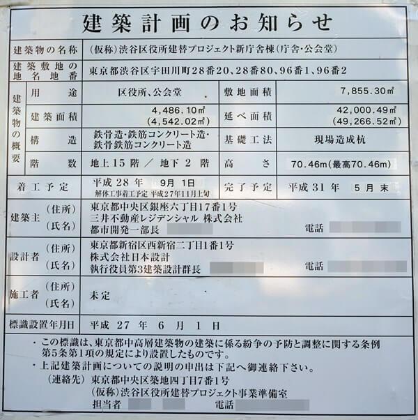 「(仮称)渋谷区役所建替プロジェクト新庁舎(庁舎・公会堂)」 2016.8.6