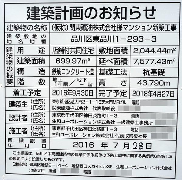 「関東礦油株式会社様マンション新築工事」 2016.8.14