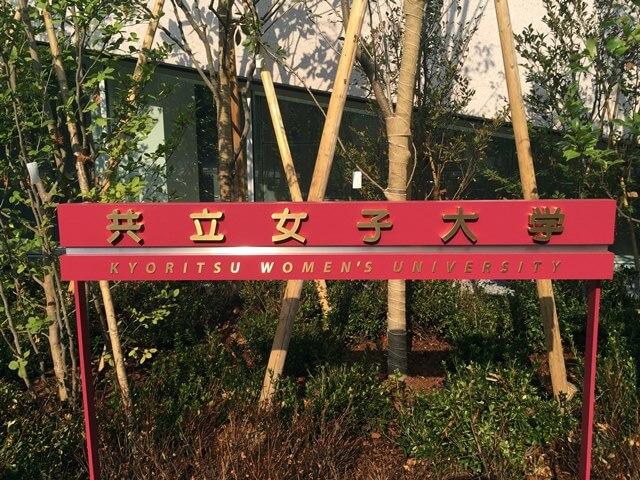 「共立女子大学・共立女子短期大学 新2号館」 2016.8.13