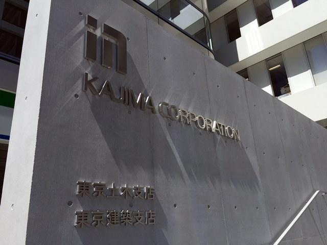 「(仮称)KTビル新築工事」 2016.8.25