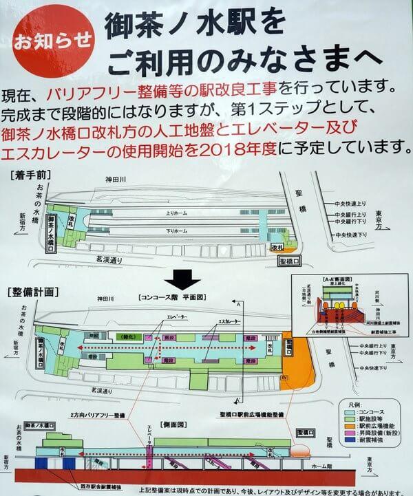 「御茶ノ水駅改良工事」 2016.8.20