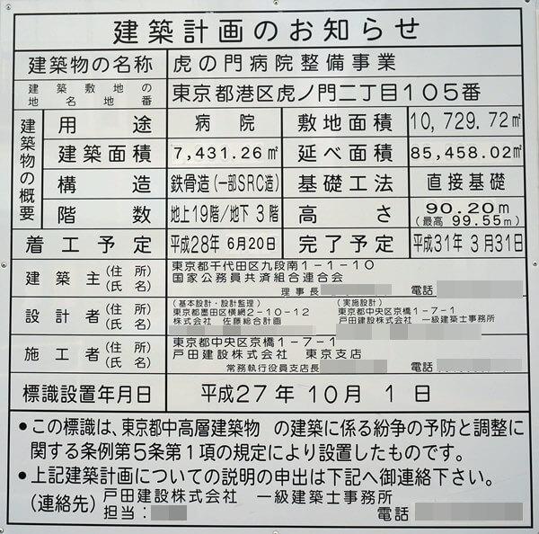 「虎の門病院整備事業」 2016.9.3