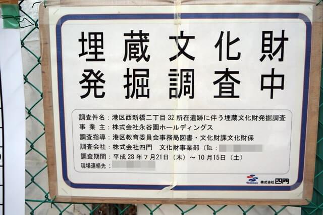 「(仮称)西新橋2丁目計画」 2016.9.3
