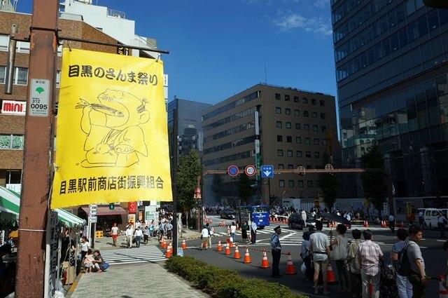 「目黒のさんま祭り」 2016.9.4