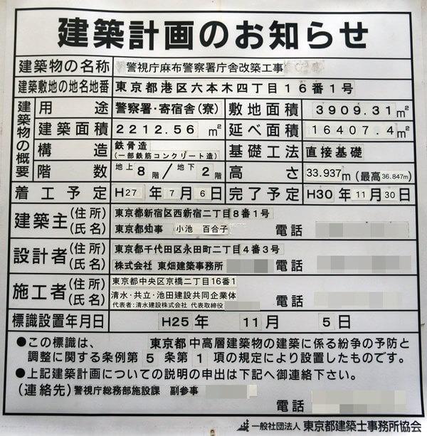 「警視庁麻布警察署庁舎改築工事」 2016.9.17