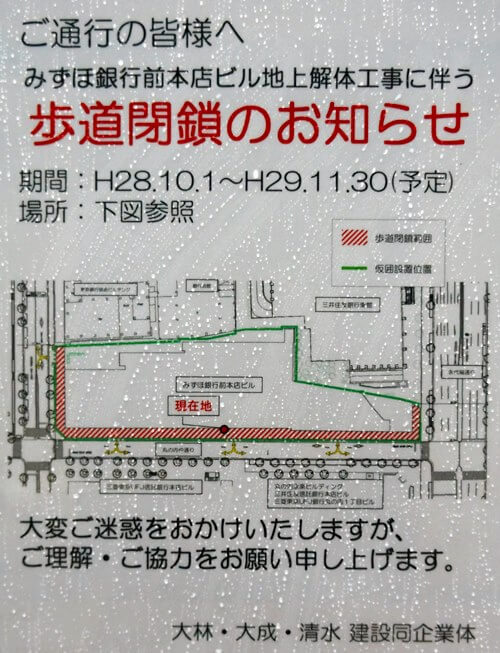 「(仮称)丸の内1-3計画」 2016.9.24