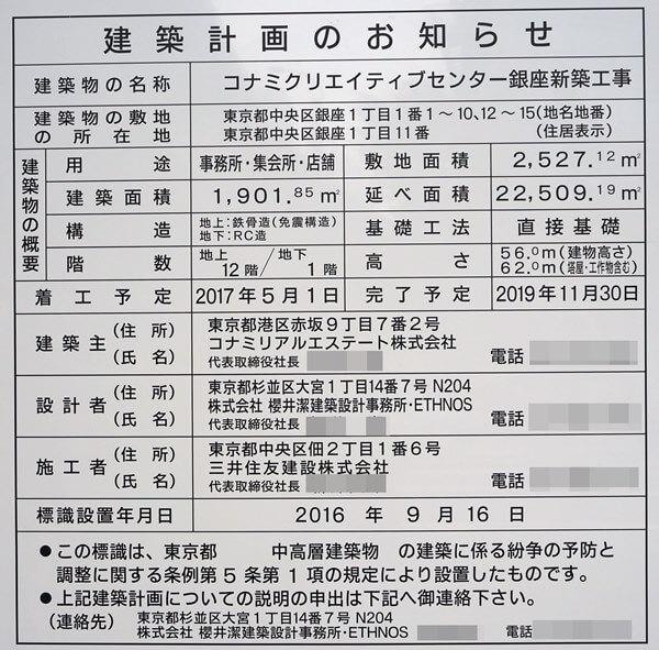 「コナミクリエイティブセンター銀座新築工事」 2016.10.1