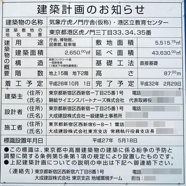 「気象庁虎ノ門庁舎(仮称)・港区教育センター」 2016.10.15