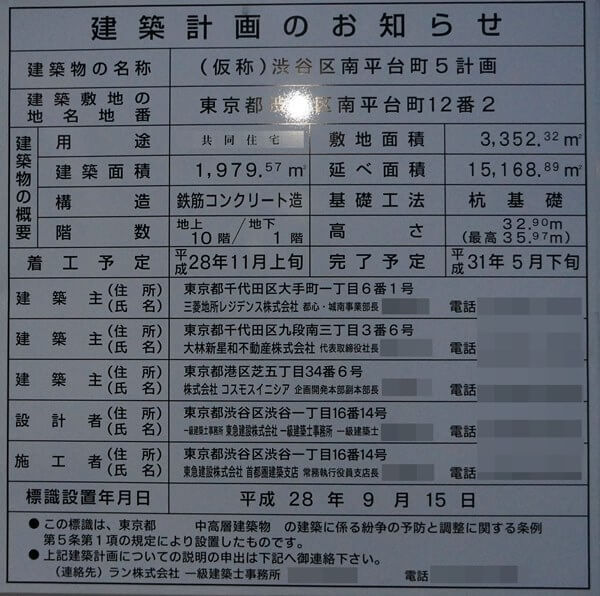 (仮称)渋谷区南平台町5計画 2016.10.22