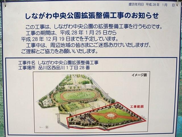 しながわ中央公園拡張整備工事 2016.10.23