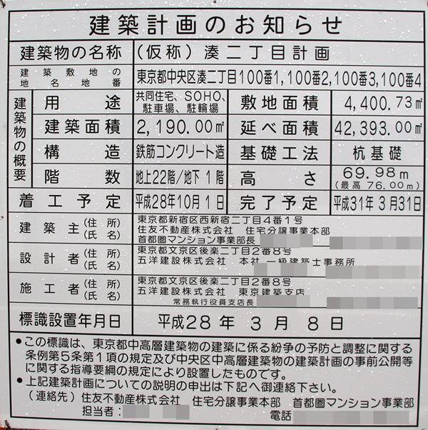 「シティタワー銀座東」 2016.10.7