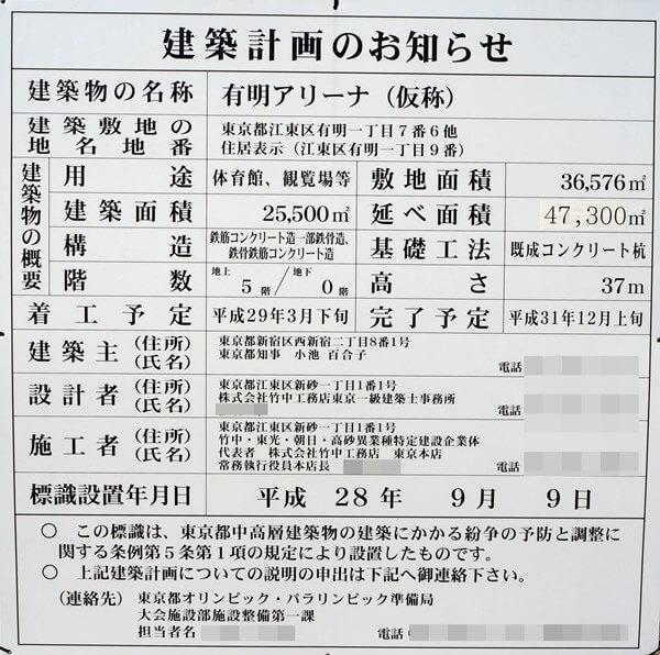 「有明アリーナ」 2016.11.3