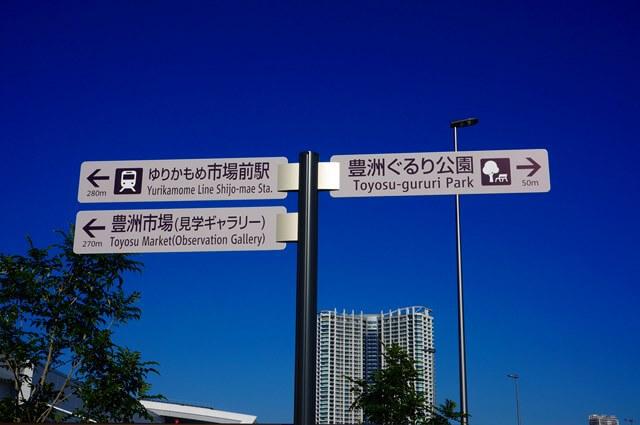 豊洲ぐるり公園 2016.11.3