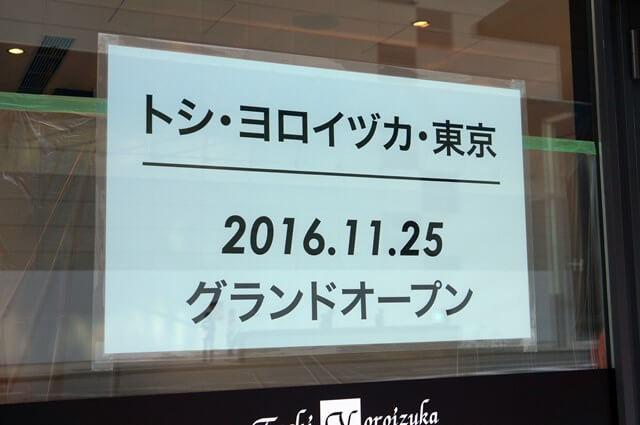 トシ・ヨロイヅカ・東京 2016.11.12
