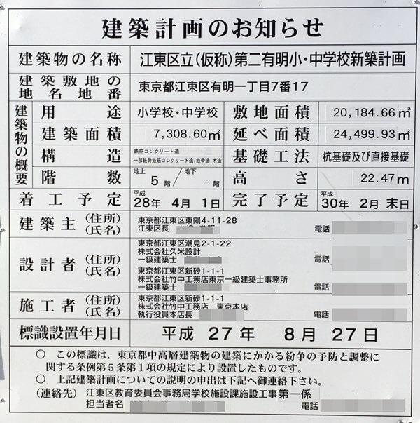 「江東区立(仮称)第二有明小・中学校新築計画」 2016.11.3