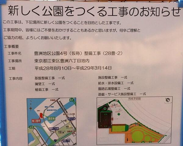 東京ガスの施設 2016.11.3