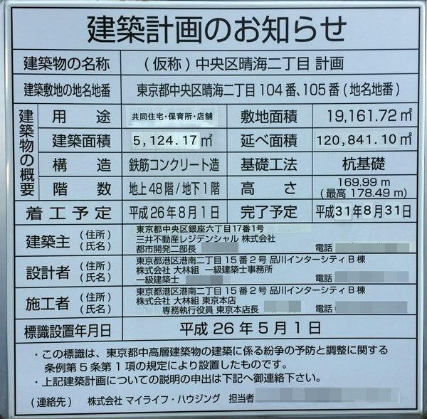 「パークタワー晴海」 2016.11.3